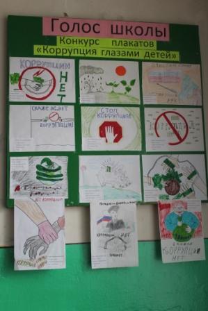 В школе проходил конкурс плакатов